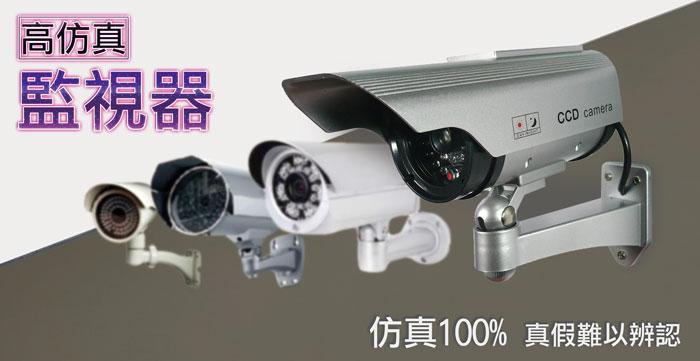 SUNFORCE 監視器 仿真監視器 太陽能充電 攝影機