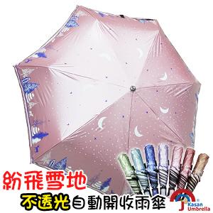 [皮爾卡登] 紛飛雪地不透光自動開收雨傘-淺粉