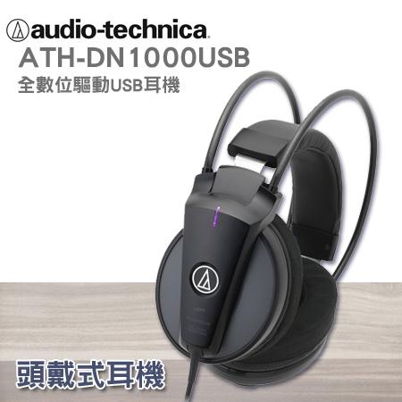 """鐵三角 ATH-DN1000USB 全數位驅動USB耳機""""正經800"""""""