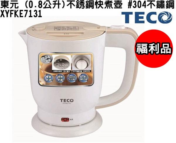 (福利品) XYFKE7131【東元】(0.8公升)不銹鋼快煮壺#304 保固免運-隆美家電