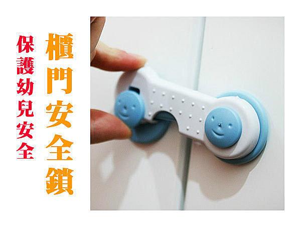 BO雜貨【SV2154】櫥櫃門安全鎖 兒童安全鎖 抽屜安全鎖 櫃門鎖 抽屜鎖 保護鎖