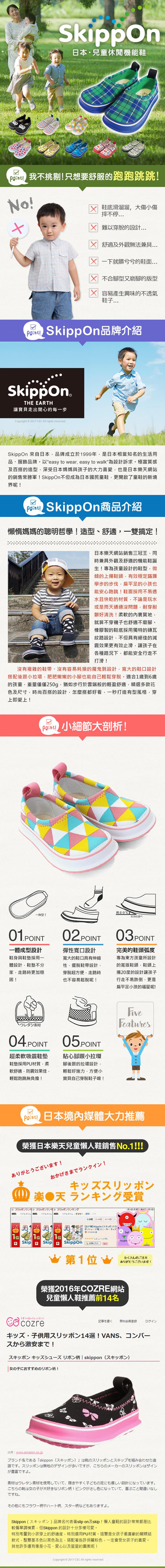 安琪兒  日本【Skippon】兒童休閒機能鞋