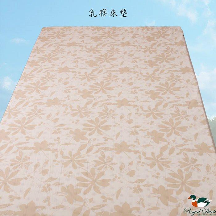 天然乳膠床墊_單人加大3.5尺x6.2尺x高5公分《GiGi居家寢飾生活館》