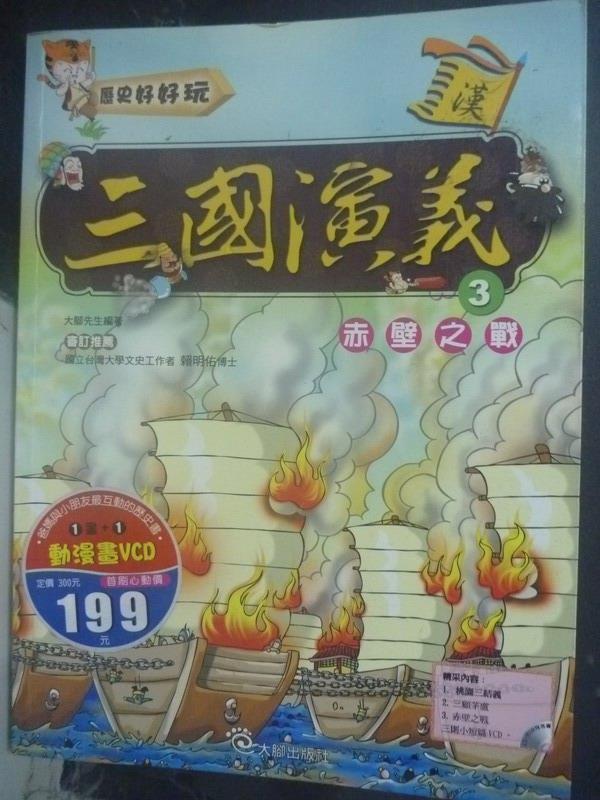 【書寶二手書T1/少年童書_YGC】三國演義(3)赤壁之戰_大腳先生     _無光碟