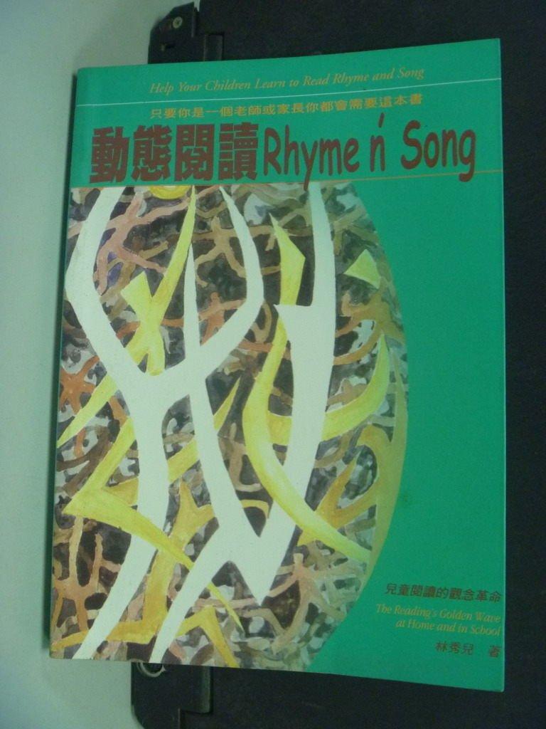 【書寶二手書T4/少年童書_IMZ】動態閱讀Rhyme ? song_林秀兒