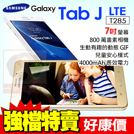 Samsung Galaxy Tab J 7.0 LTE 雙卡 平板電腦 T285 免運費