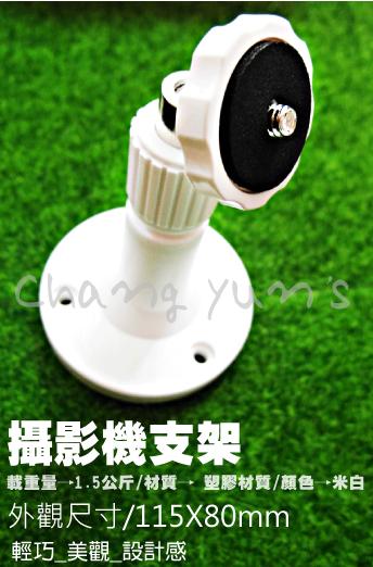 高雄/台南/屏東監視器 塑膠戶外防護罩支架 監視器支架 旋轉台支架 攝影機支架 適多款監視器鏡頭