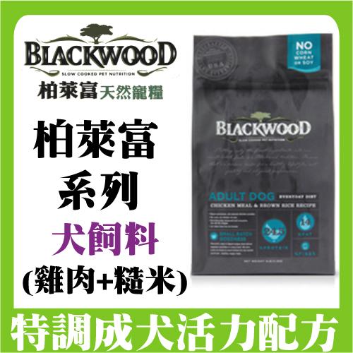 BLACKWOOD 柏萊富狗飼料- 特調成犬30磅-雞+米