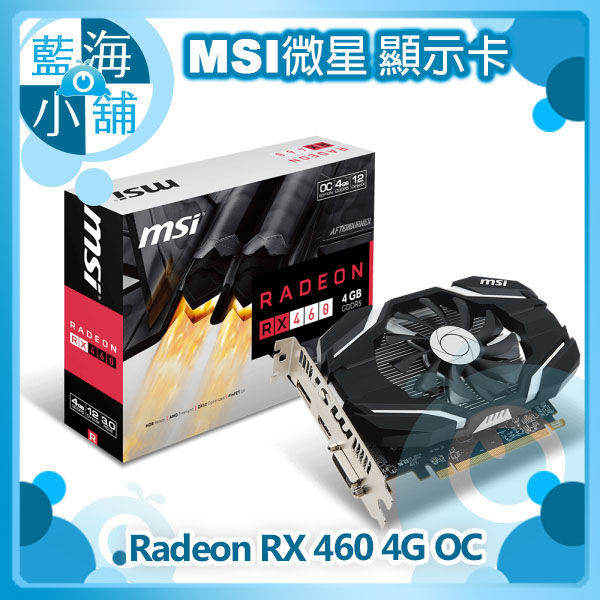 MSI 微星 Radeon RX 460 4G OC 顯示卡 ◤最新北極星 強效超值小鋼炮◢