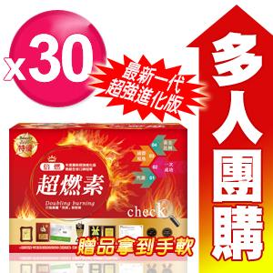 《業界評鑑NO.1》【SOSOLA】超強進化版 超燃素(30盒)_S美人窈窕管理