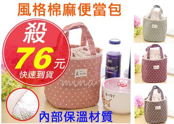 [mina百貨]保溫便當包 帶飯便當袋 帆布包 收納袋 手拎包 保溫桶袋 抽繩 棉麻 簡約