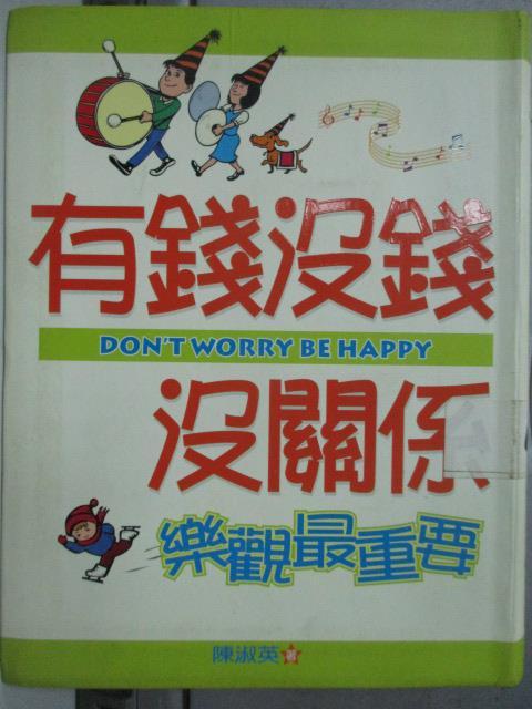 【書寶二手書T1/兒童文學_OSF】有錢沒錢沒關係_陳淑英