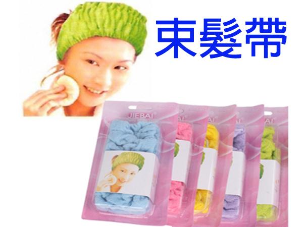 BO雜貨【SV6198】彈力棉美容束髮帶 美容 化妝 沐浴 洗臉 必備束髮巾 包頭巾