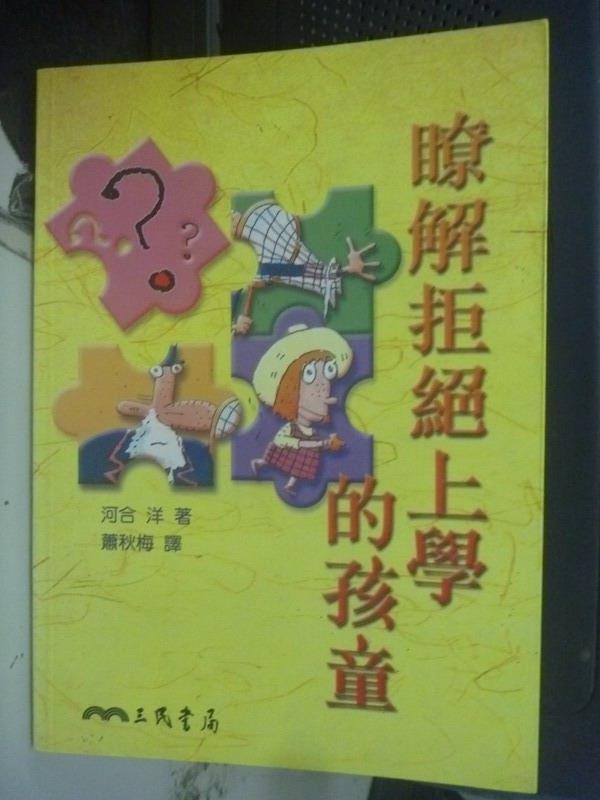【書寶二手書T4/大學教育_LDZ】瞭解拒絕上學的孩童_河合洋, 蕭秋梅