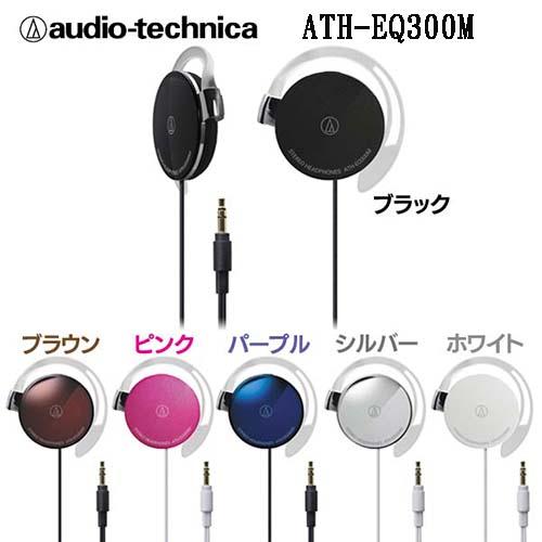 audio-technica 鐵三角 ATH-EQ300M (贈收納袋) 輕量薄型耳掛式耳機