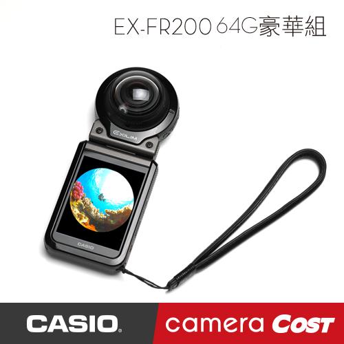 CASIO FR200 公司貨 贈64G+四單品+真皮手腕繩+雙頭充電器 可拍 360度 環景 防水 4K