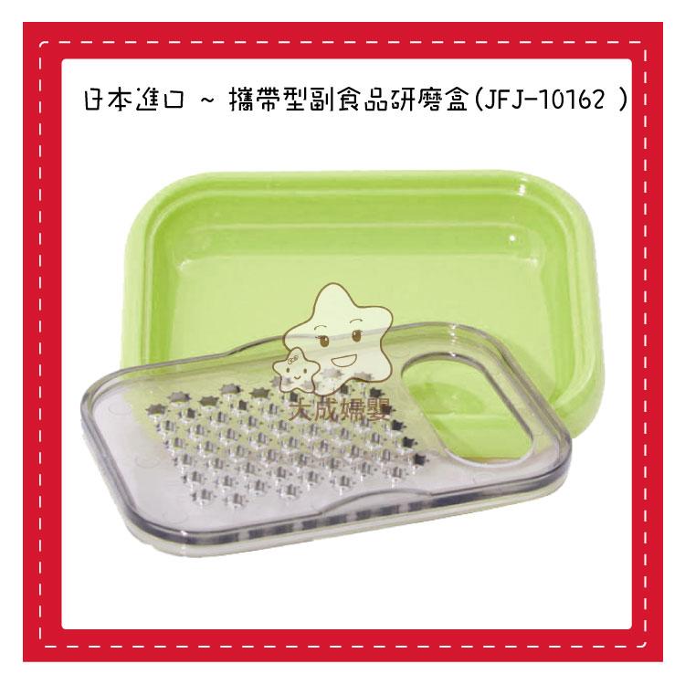 【大成婦嬰】日本進口 JFJ-10162 攜帶型副食品研磨盒 - 體積小,外出使用,攜帶方便