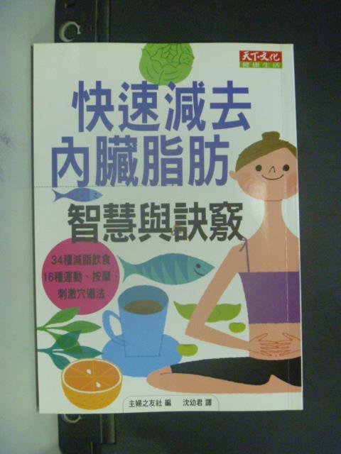 【書寶二手書T1/美容_JLW】快速減去內臟脂肪-智慧與訣竅_沈幼君