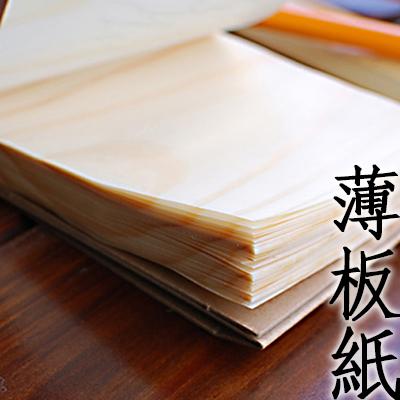 ㊣盅龐水產 ◇薄板紙(木材紙)◇生魚片 壽司 100張/包 零$130/包 保證全場最低價 歡迎批發