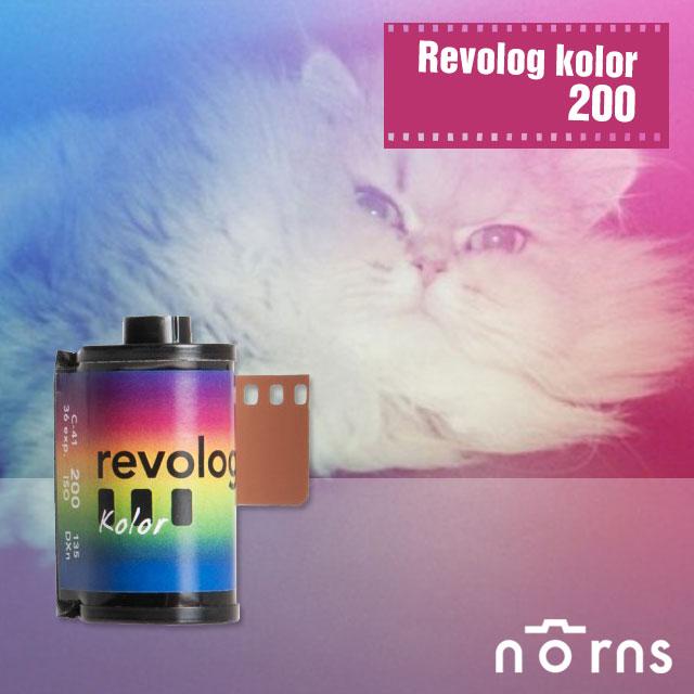 NORNS Revolog kolor iso200 彩虹 200度 膠卷底片 【135mm 負片】底片相機 fm2 lomo
