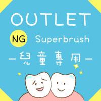 【樂活動】Outlet特賣會─Superbrush兒童專用三面式牙刷