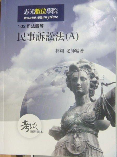 【書寶二手書T9/進修考試_YHL】民事訴訟法(A)_林翔_102司法四等