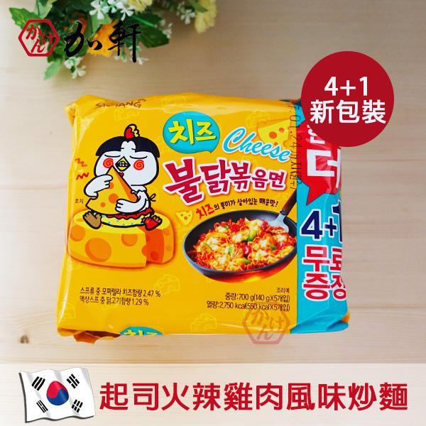 《加軒》韓國三養起司火辣雞肉風味炒麵 全球最辣泡麵 TOP2~新口味(5袋入)