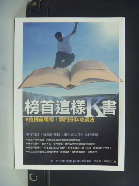 【書寶二手書T4/高中參考書_OKT】榜首這樣K書_李孟賢