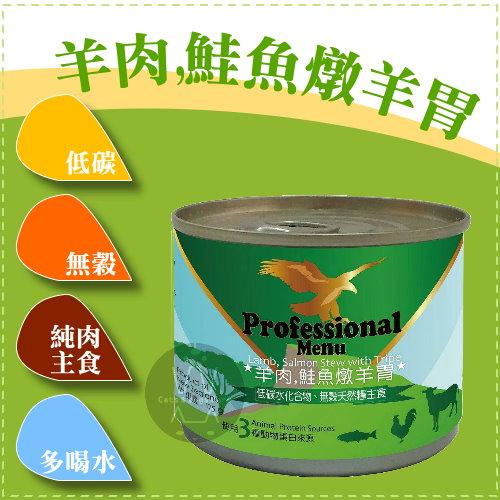 +貓狗樂園+ Professional Menu 專業。無穀主食貓罐。羊肉鮭魚燉羊胃。175g $76