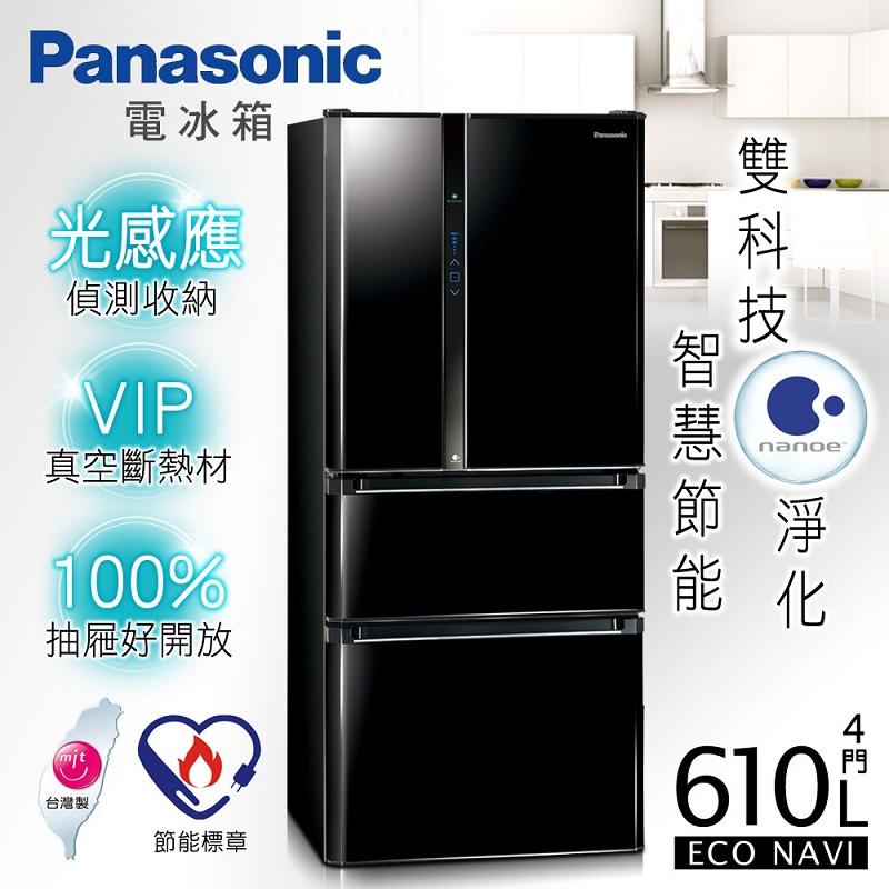 【Panasonic 國際牌】ECO NAVI+nanoe節能淨化雙科技。610L四門變頻電冰箱/光釉黑(NR-D618NHV)