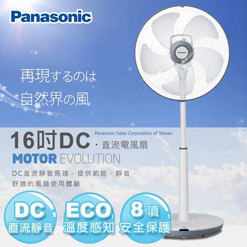 【Panasonic國際牌】16吋DC變頻定時立扇/閃耀銀F-S16DMD