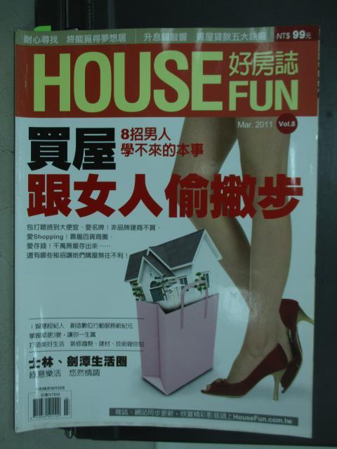 【書寶二手書T1/雜誌期刊_QOH】好房誌_2011/3_買屋跟女人偷撇步等