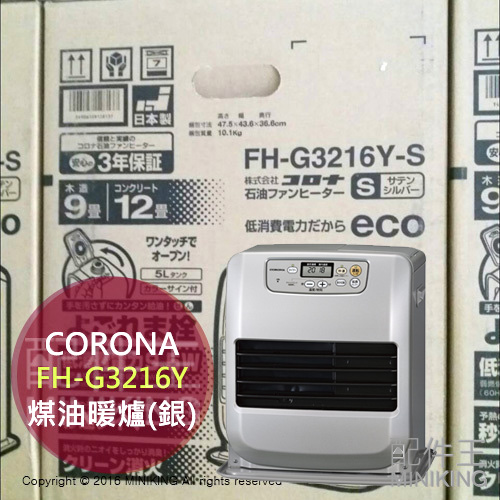 【配件王】現貨銀 一年保 附中說 CORONA FH-G3216Y 煤油暖爐 露營 勝FW-3216S 5616 66H
