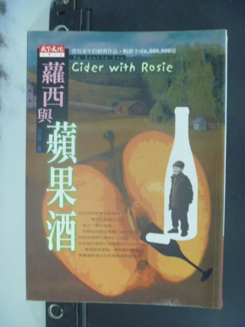 【書寶二手書T1/翻譯小說_OKQ】蘿西與蘋果酒_洛里‧李/著