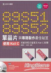 89S51/52 單晶片與專題製作最佳祕笈(附範例程式檔案及Keil C軟體)-增訂版(第二版)
