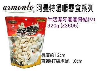 《滿千加購》阿曼特 潔牙嚼嚼 零食-牛奶打結骨S/M號 320G