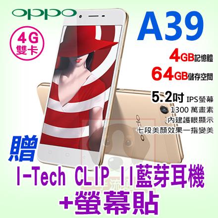 OPPO A39 贈I-TECH CLIP II 藍芽耳機+螢幕貼 自拍美顏 高畫素 5.2吋 智慧型手機 免運費