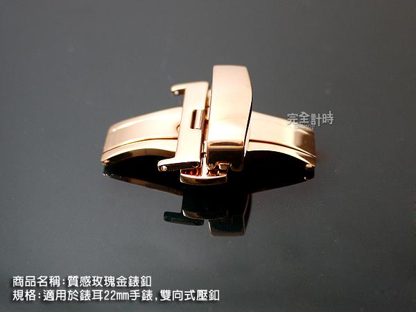 【完全計時】手錶館│316L不鏽鋼摺疊扣/質感玫瑰金錶扣 雙向式壓扣 22mm