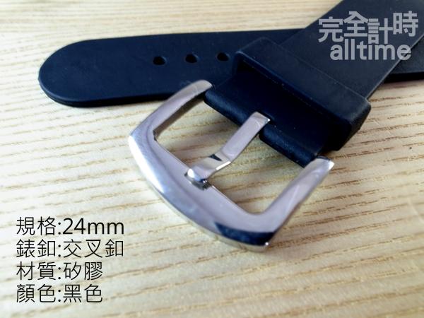 完全計時手錶館│ 質感柔軟防水矽膠黑色錶帶 +316L不鏽鋼交叉扣 24mm (特價推薦)