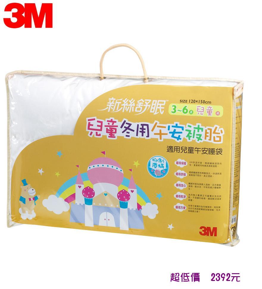 *美馨兒* 3M- 新絲舒眠 兒童冬用午安被睡袋專用被胎 (冬用) 2392元