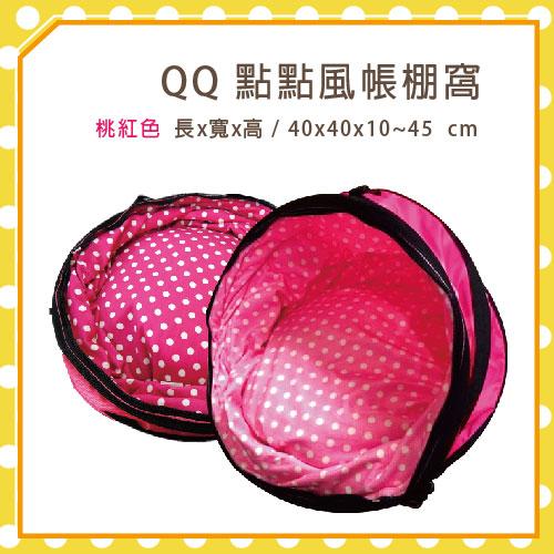 【冬季床組】QQ 點點風帳篷窩-桃紅色(QQ90598)-特價250元>可超取(N003G31)