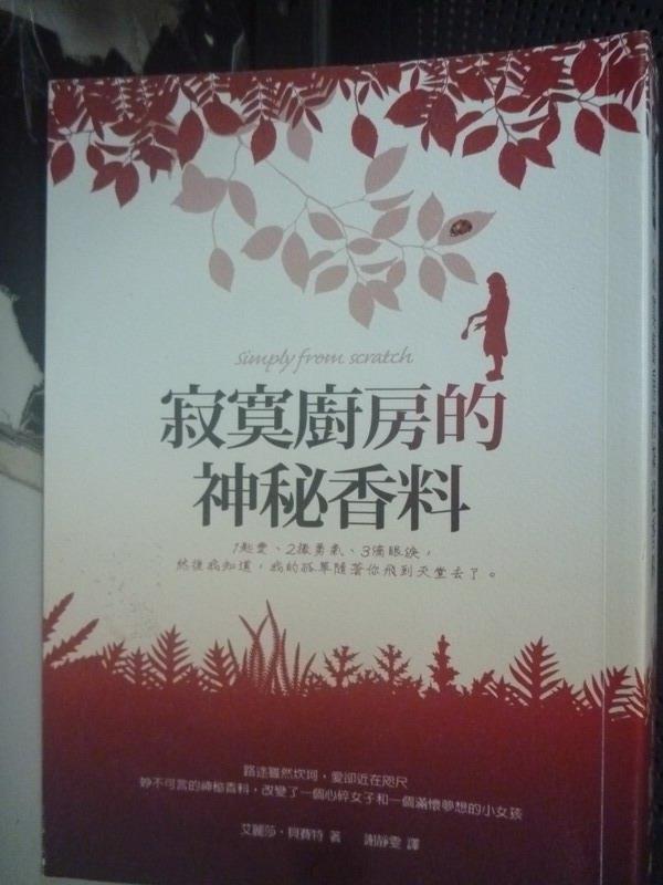 【書寶二手書T2/翻譯小說_KDW】寂寞廚房的神秘香料_艾麗莎.貝賽特