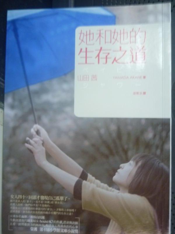 【書寶二手書T2/翻譯小說_ILG】她和她的生存之道_鍾蕙淳, 山田茜