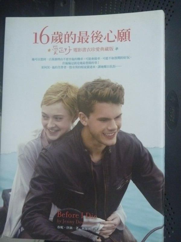【書寶二手書T9/一般小說_ILG】16歲的最後心願_林師祺, 珍妮‧唐涵