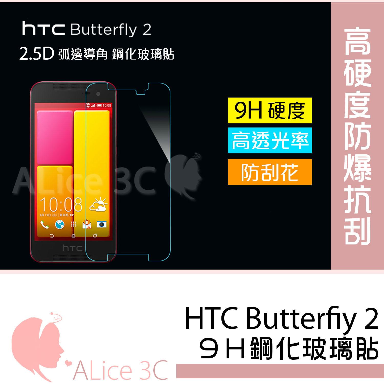 HTC Butterfly2 蝴蝶2 玻璃保護貼【A-HTC-001】耐刮 防爆 疏水疏油 9H 保護貼 Alice3C
