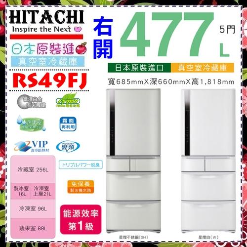 本月優惠折扣5%【日立家電】477公升超變頻左開五門電冰箱《RS49FJ》日本原裝.全新原廠貨.一級省電