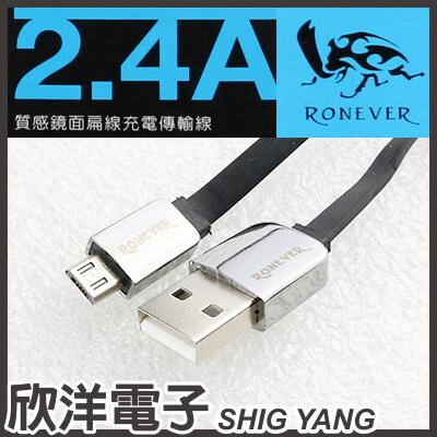 ※ 欣洋電子 ※向聯 Micro USB 2.4A質感鏡面扁線充電傳輸 (VPC-77) 1M/1米/1公尺