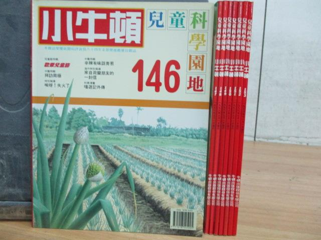【書寶二手書T6/少年童書_RCM】小牛頓_146~153期間_8本合售_大海裡的風箏-魟等