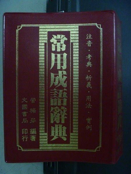 【書寶二手書T8/字典_OGU】常用成語辭典_民80