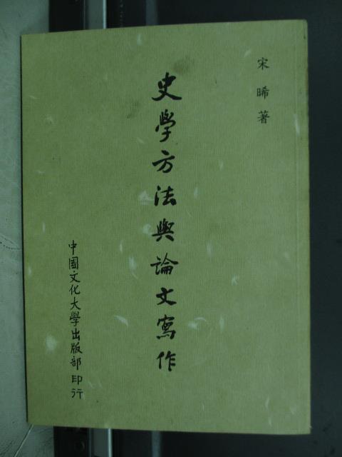 【書寶二手書T1/文學_JAK】史學方法與論文寫作_宋晞